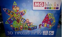 תמונה של MG Blockes - ערכה מפוארת 77 חלקים